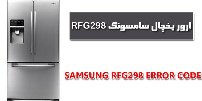 ارور یخچال سامسونگ مدل RFG298