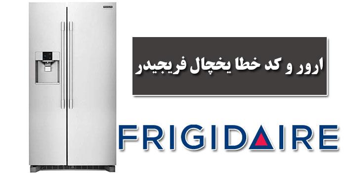 ارور و کد خطا یخچال فریجیدر