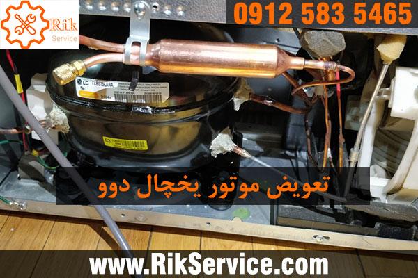 تعمیر موتور یخچال دوو