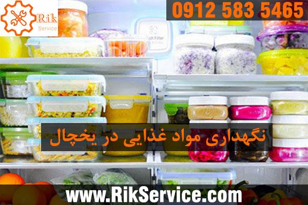 چگونه ماندگاری مواد غذایی در یخچال را زیاد کنیم؟