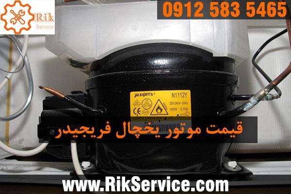 قیمت موتور یخچال فریجیدر