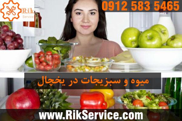 روش نگهداری میوه و سبزیجات در یخچال