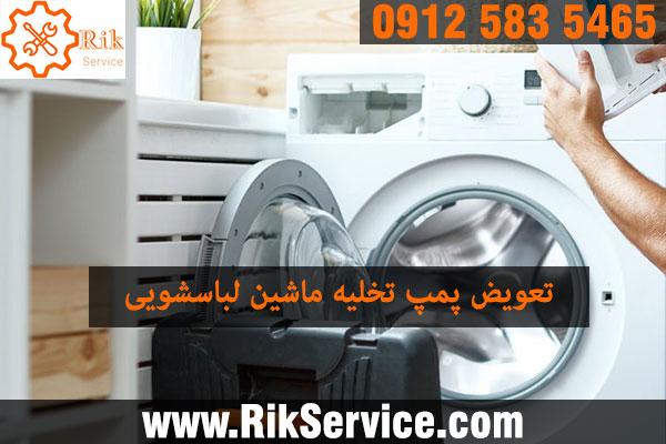 تعمیر پمپ ماشین لباسشویی