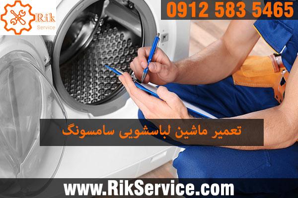 شماره نمایندگی لباسشویی سامسونگ در تهران