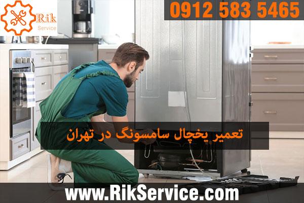 تعمیر یخچال سامسونگ در تهران