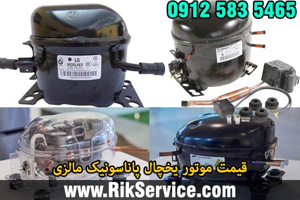 قیمت موتور یخچال پاناسونیک مالزی