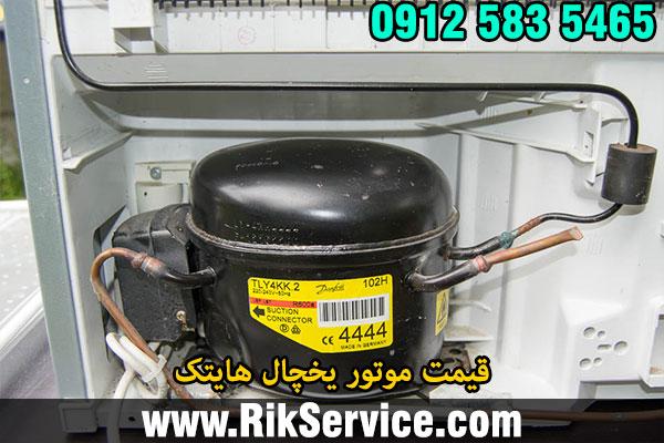 قیمت موتور یخچال هایتک