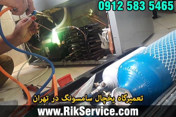 تعمیرگاه یخچال سامسونگ در تهران