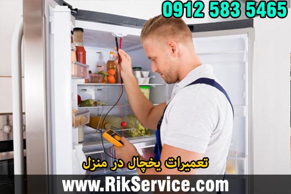 تعمیرات یخچال در منزل