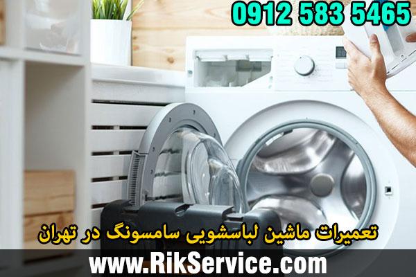 تعمیرات ماشین لباسشویی سامسونگ در تهران