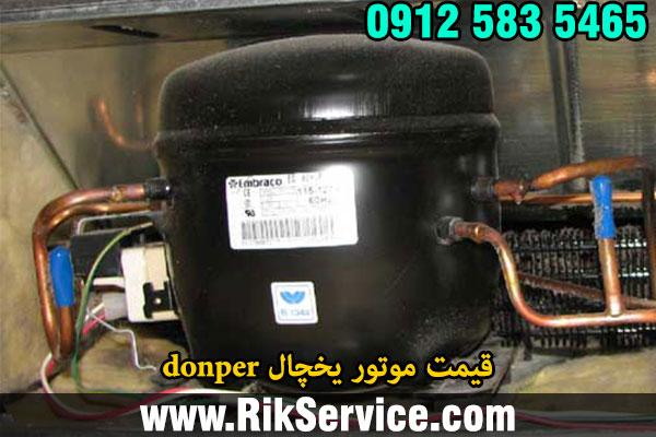 قیمت موتور یخچال donper